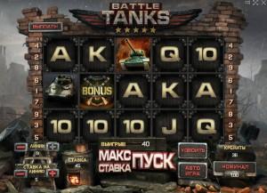 игровые автоматы battle tanks